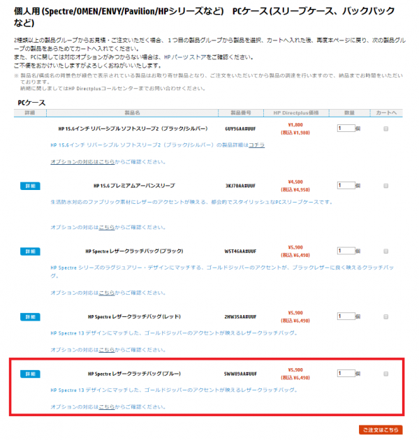 スクリーンショット_HP Spectre レザークラッチ バッグ(ブルー)_02s