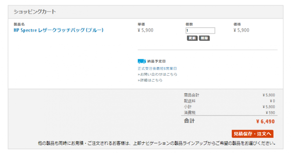 スクリーンショット_HP Spectre レザークラッチ バッグ(ブルー)_03