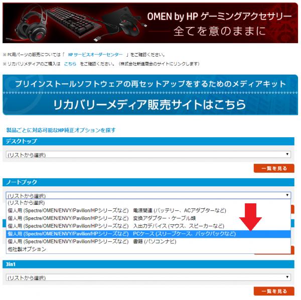 スクリーンショット_アクセサリー_対応可能なオプション_02s_2