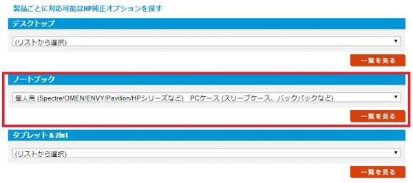 スクリーンショット_アクセサリー_対応可能なオプション_02s_3
