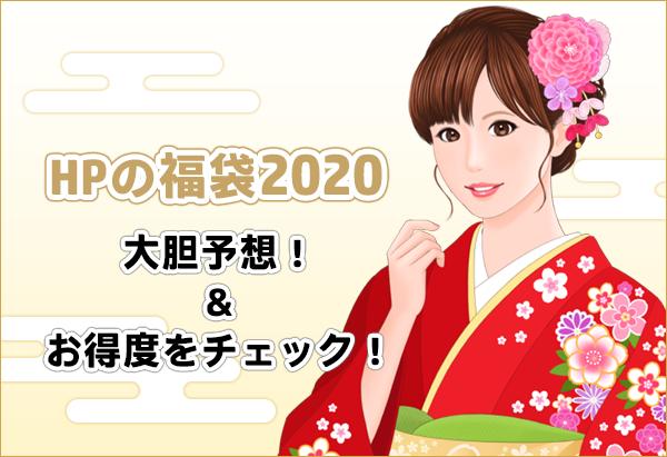 hp福袋2020_191211_02b