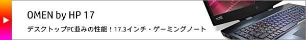 600x100_トップページ_バナー_OMEN-by-HP-17-cd0000_191215_01b