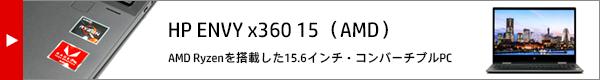 600x100_トップページ_バナー_HP-ENVY-x360-15-ds0000(AMD)_191215_02d