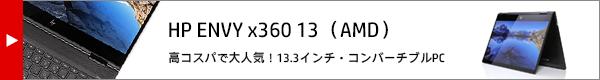 600x100_トップページ_バナー_HP-ENVY-x360-13-ar0000(AMD)_191215_02b