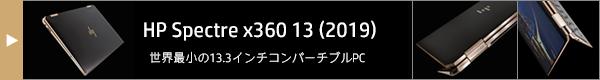 600x100_トップページ_バナー_spectre-x360-2019_191215_03a