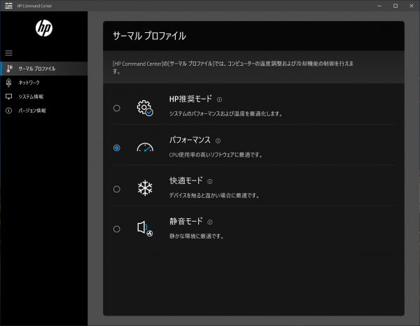 HP Command Center_01