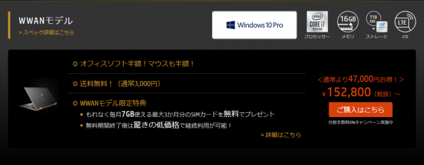 HP Spectre x360 13-aw0000_wwanモデル_価格_191221