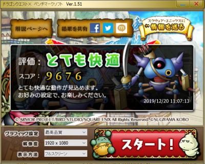 DQX_フルHD_最高_01