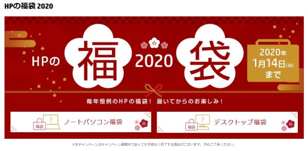 スクリーンショット_HPの福袋2020