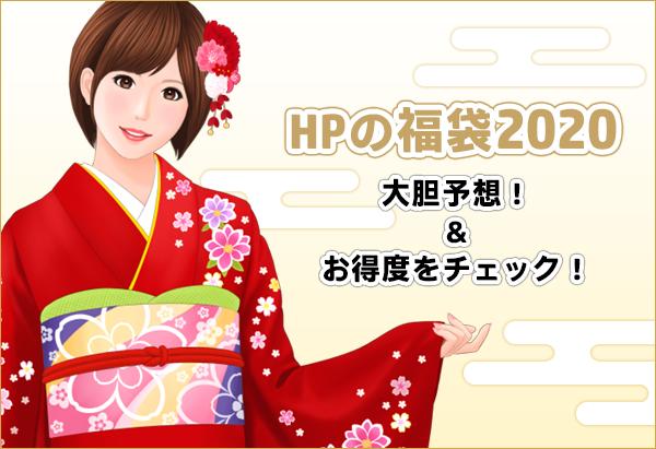 hp福袋2020_200101_01a
