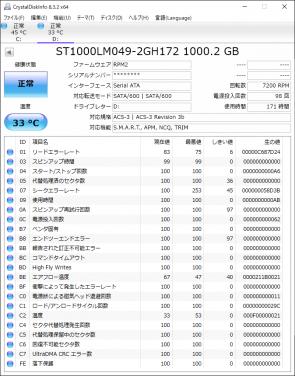 1TB HDD_info_01