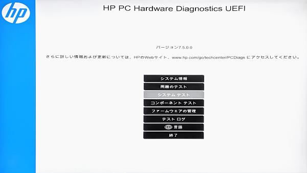 BIOS_PC診断