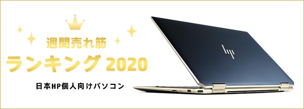 600_HP売れ筋ランキング_top_2020_01a