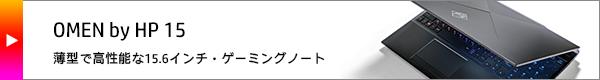 600x100_トップページ_バナー_OMEN-by-HP-15-dh0000_200115_01b