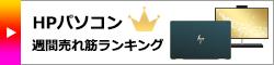 HPパソコン売れ筋ランキング_200116_01a