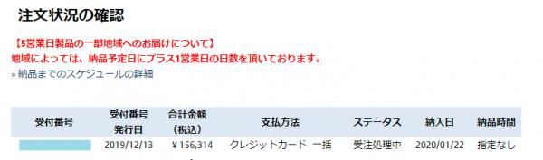 スクリーンショット_納品日_200116s