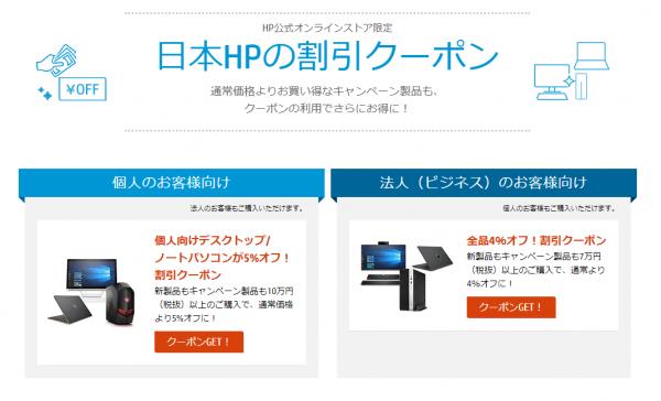 スクリーンショット_公式サイト割引クーポン