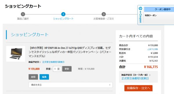 スクリーンショット_HP学割クーポン