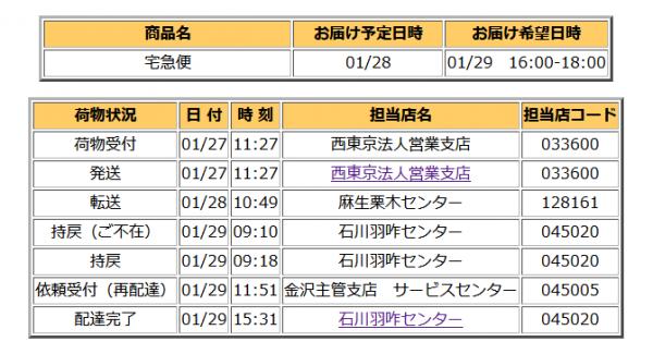 スクリーンショット_転送_200129