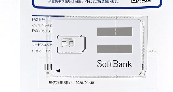 毎月7GB使える最低2か月無料パックのSIMカード_IMG_20200123_133312t