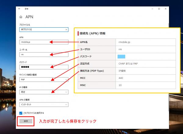 スクリーンショット_APN情報_入力_s2