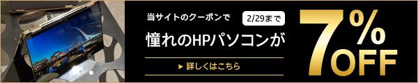 600x100_HPパソコン割引クーポン_200201_03a