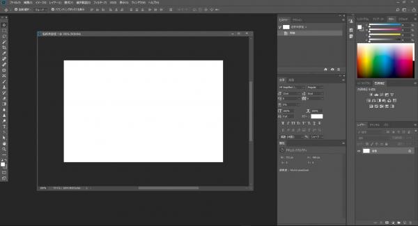 スクリーンショット_Adobe Photoshop
