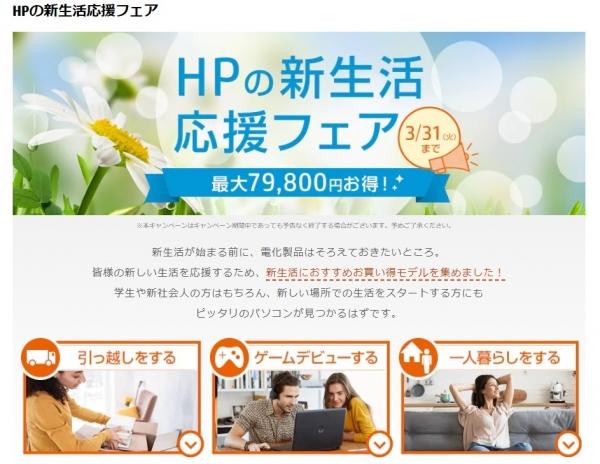 スクリーンショット_HP『新生活応援フェア』
