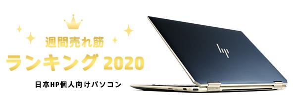 600_HP売れ筋ランキング_top_2020_02a