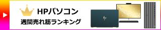 300_HPパソコン売れ筋ランキング_200116_02a