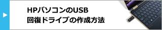 320_HPパソコンのリカバリーディスク作成_200116_01a