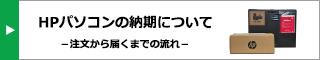320_HPパソコンの納期について_200116_03a