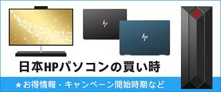 320_日本HPのパソコンの買い時_191216_01a
