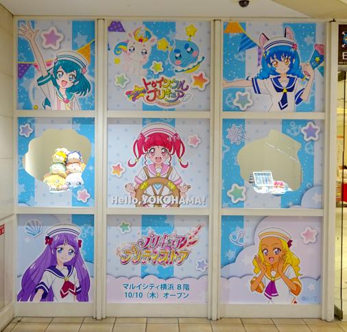 プリキュア プリティストア 横浜店