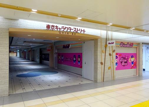 東京一番街 東京キャラクターストリート
