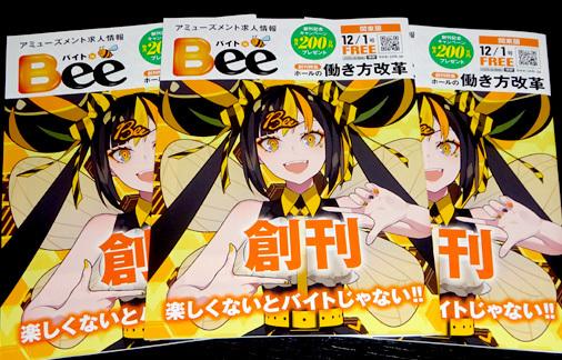 アミューズメント求人情報 バイト is Bee 創刊号