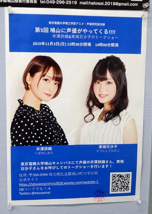 第5回 鳩山に声優がやってくる!!!! 井澤 詩織&東城 日沙子のトークショー
