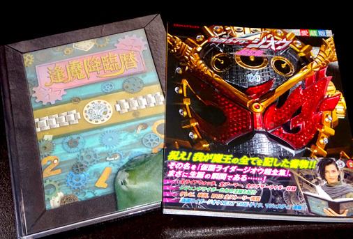 仮面ライダージオウ超全集 特別版 王様BOX