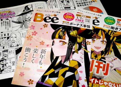アミューズメント求人情報 バイト is Bee 1月号