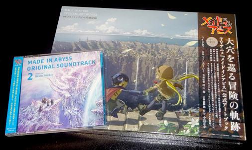 劇場版「メイドインアビス 深き魂の黎明」オリジナルサウンドトラック&公式アートブック 図説 メイドインアビス 探窟記録