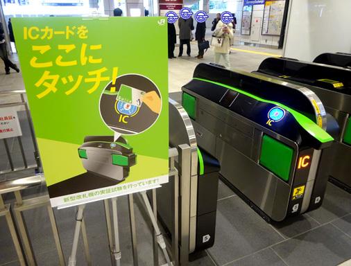 新宿駅 新南改札の新型自動改札機(実証機)