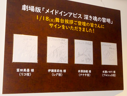 劇場版メイドインアビス×EJアニメシアター新宿