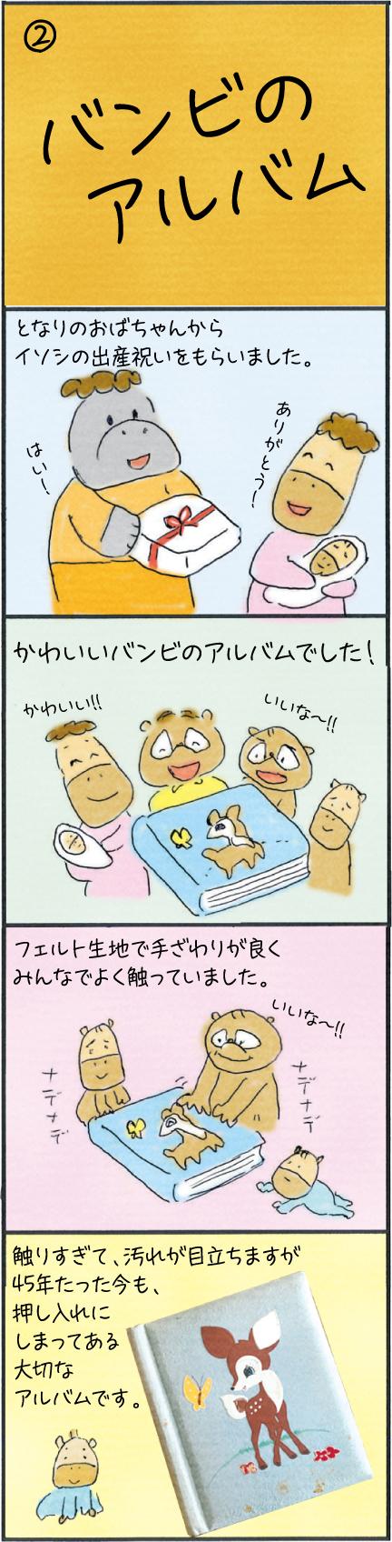 2banbi_200315.jpg