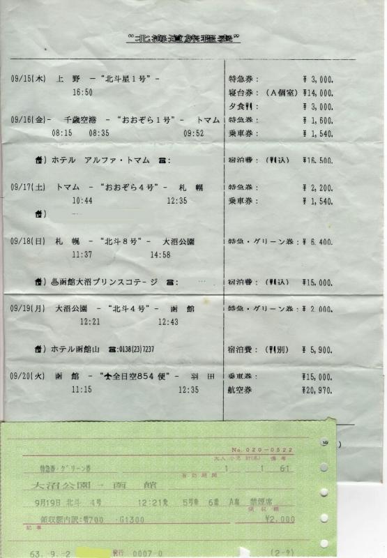 19880915b2.jpg