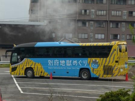べっぷ地獄めぐり 定期観光バス