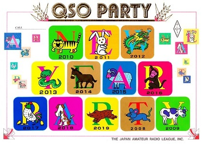 2019QSO-Party