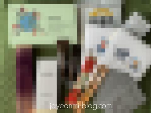 ジャヨンミ_新春_ブログイベント_共同購入_2020年_2