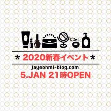 ジャヨンミ_新春_ブログイベント_共同購入_2020年_9
