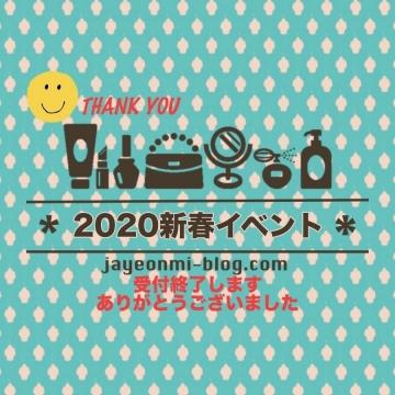 ジャヨンミ_新春_ブログイベント_共同購入_2020年_10