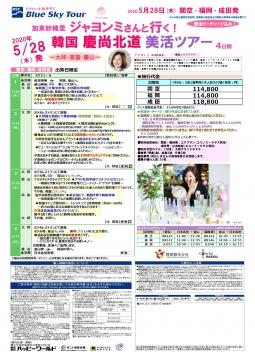 2020年5月28日(木) ジャヨンミ_美活ツアー_2